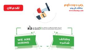 يوم توظيف بشركة البحر للمواد الغذائية الكويتية المقابلات السبت 9 اكتوبر 2021
