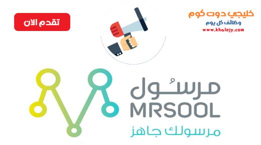 مرسول تعلن برنامج تطوير الخريجين براتب شهري