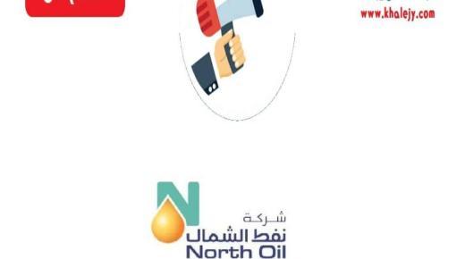شركة نفط الشمال وظائف في قطر عدة تخصصات