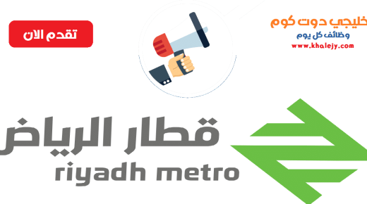 وظائف فورية بمشروع مترو الرياض في مختلف التخصصات