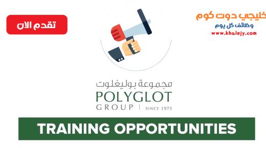 مجموعة بوليغلوت تعلن عن توفر فرص تدريبية جميع التخصصات