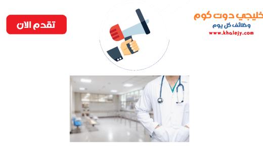 مركز طبي رائد يعلن عن توفر وظائف شاغرة بمسقط
