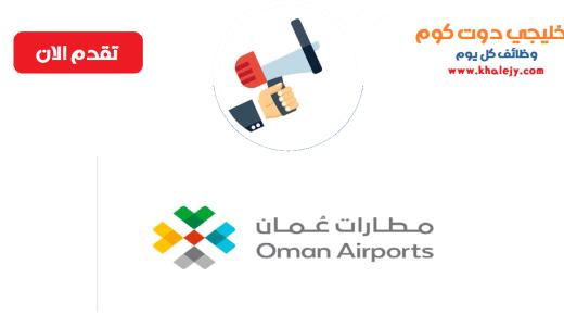 مطارات عمان تعلن عن توفر وظائف شاغرة