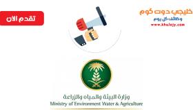 وظائف وزارة البيئة والمياه والزراعة 1443 في مختلف مناطق المملكة