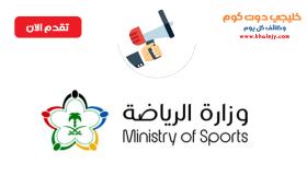 وظائف حكومية للعاطلين ادارية ومالية وهندسية وزارة الرياضة