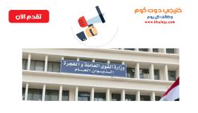 وظائف السعودية للمقيمين في مصر 42 وظيفة جميع المؤهلات