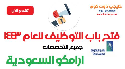 وظائف أرامكو السعودية لخريجي الثانوية فمافوق 148 وظيفة في جميع التخصصات