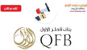 وظائف بنك قطر الاول QFB للمواطنين والاجانب