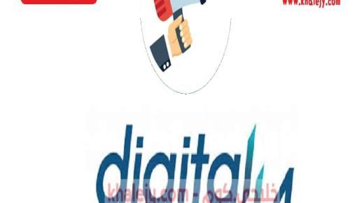 وظائف شركة ديجيتال فورتين لتكنولوجيا المعلومات