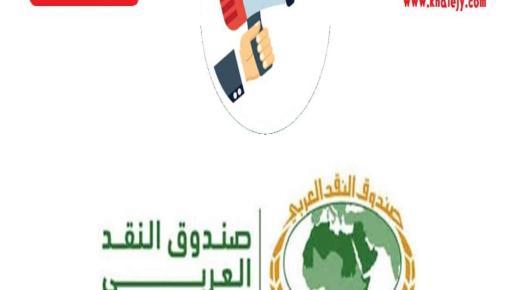 وظائف صندوق النقد العربي في ابوظبي للمواطنين والوافدين