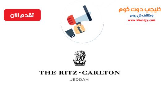 وظائف فنادق الريتز كارلتون في سلطنة عمان عدة تخصصات
