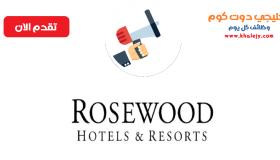 وظائف فنادق روز وود للضيافة في الامارات عدة تخصصات