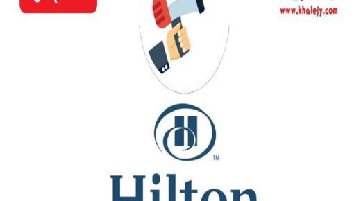 وظائف فندق هيلتون في ابوظبي للمواطنين والاجانب