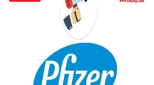 وظائف في الامارات شركة فايزر للأدوية عدة تخصصات