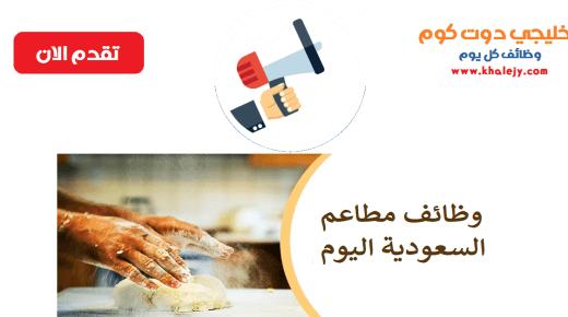 وظائف في مطاعم جدة سعوديين ومقيمين
