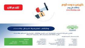 وظائف معلمات ومعلمين في السعودية اليوم جميع التخصصات بدون خبرة