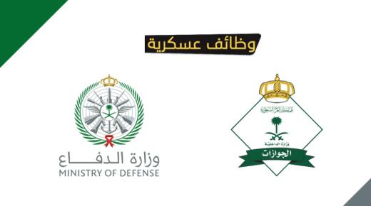 التقديم مستمر .. وظائف الجوازات عسكريه نساء 1443