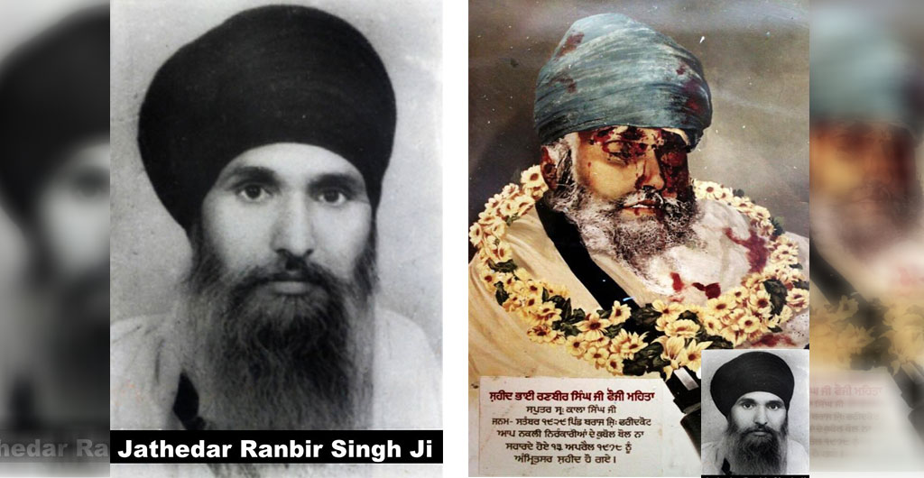 Shaheed Jathedar Ranbir Singh Ji  | 13th April 1978 | 1978 Vaisakhi Massacre