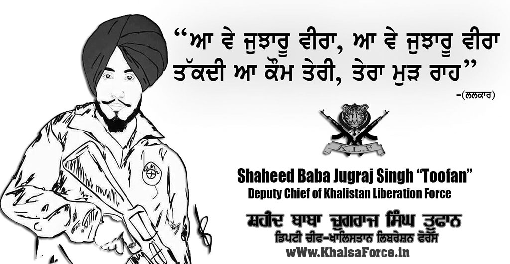 Shaheed Bhai Jugraj Singh 'Toofan' | 08 April 1990 | Reward of 2.5 Million Rupees