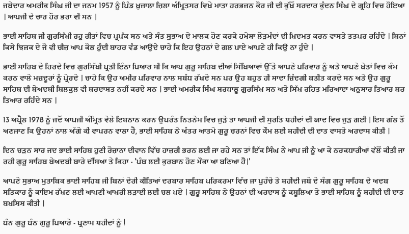 Shaheed Jathedar Amreek Singh Khalsa 13th April1978