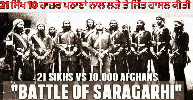 Battle of Saragarhi 21 Sikhs Vs 10,000 Afghans | 12 September 1897
