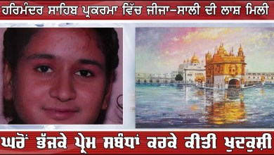 Amritsar Lovers commit suicide in Golden Temple