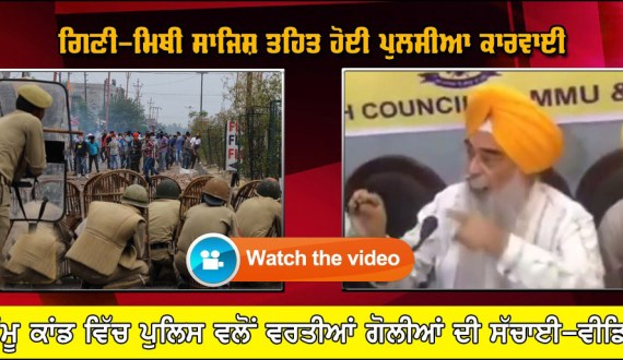 Fires with AK47 Bullet jammu sikh conference about bhai jasjeet singh