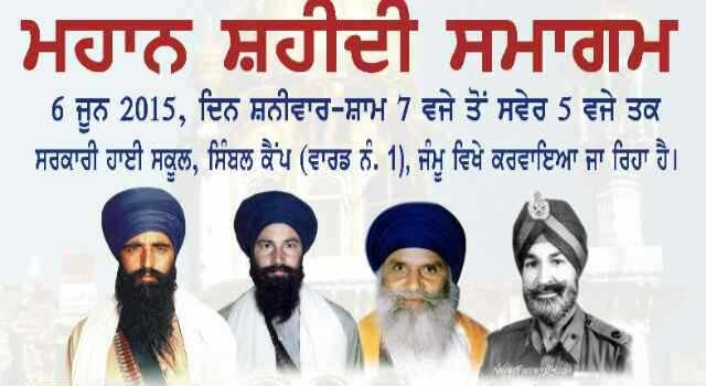 Ghallughara 1984 Shaheedi Samagam begins in Jammu; Thousands pay tributes to Sikh martyrs