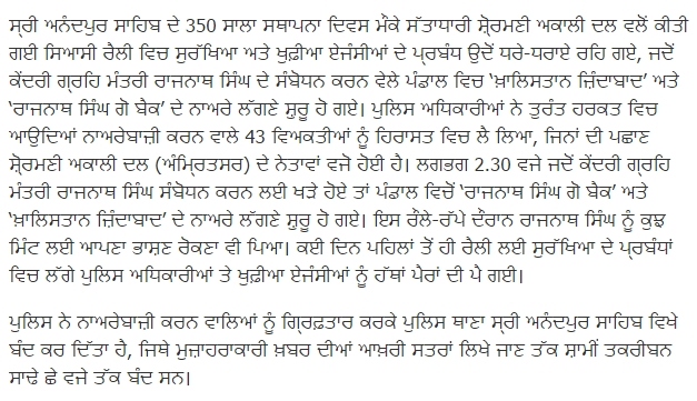 Police Arrested 43 Sikhs On Khalistan Slogans Raised During Rajnath Singh's Speech at Sri Anandpur Sahib  read in Punjabi