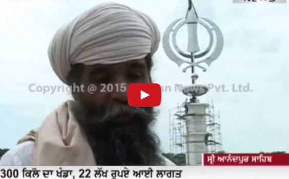 Video - 81-feet high Khanda installed at Anandpur Sahib