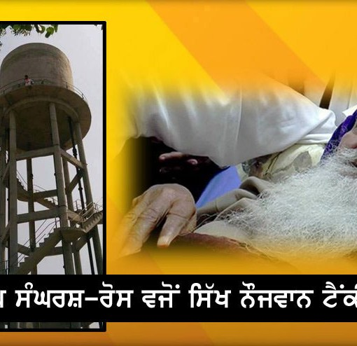 Video - Amitpal singh jodhpuri Supported to Bapu Surat Singh