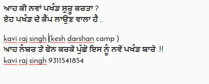 What is This  Pakhandi Sadh Kavi Raj singh  (kesh darshan camp )  read in Punjabi.
