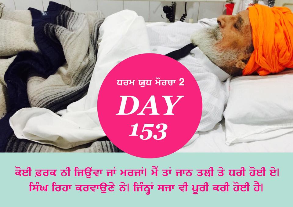 As soon as hero heart institute discharged Bapuji from hospital, heavy police force showed up.