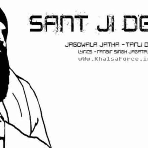 Sant Ji De Bol - Jagowale listen and download