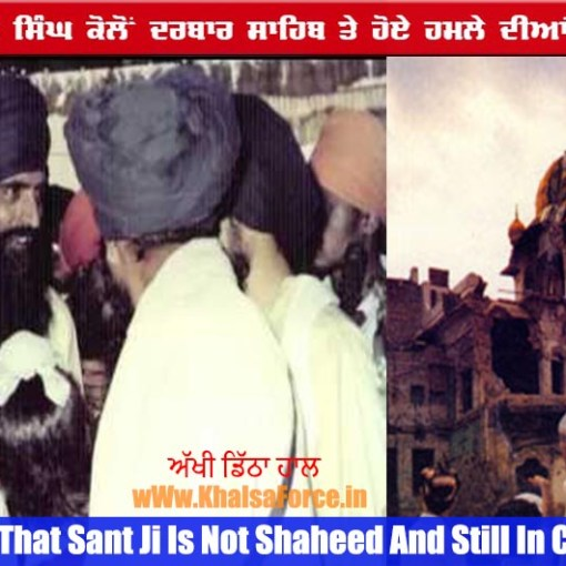 Attack On Sri Akal Takhat Sahib In June 1984 by Eyewitness Singh Sahib Giani Puran Singh Ji