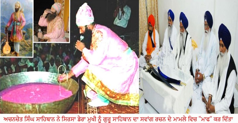 five Sikh Jathedars to day announce to pardon
