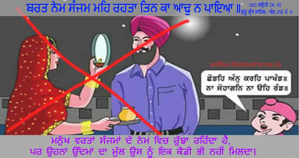 Sikhs-do-not-celebrate-or-keep-karva-chauth