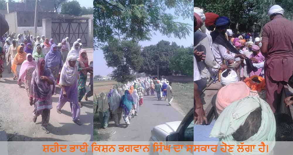 sanskar-pictures-The-Funeral-of-our-brother-shaheed-bhai-kishan-bhagwaan-singh-funeral-is-about-to-take-place.