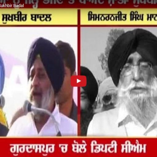 Simranjit Singh Mann Warns Sukhbir Badal | Sukhbir Badal Says On Arrest of Sikh Leaders