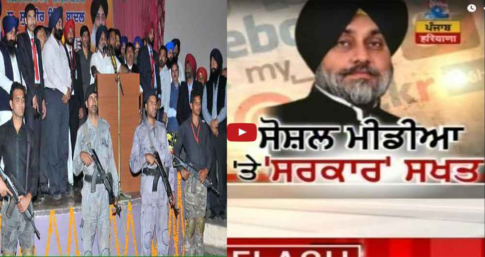 "Videos Offering Reward On Badal's Head | 10 Lakh rs Was Offered To Anyone Who can ""Bring The Head Of Badal"""
