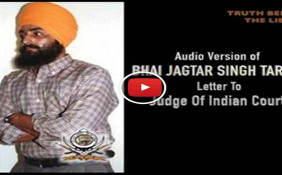 Must Listen to the audio version of Bhai Jagtar Singh Tara's letter to Judge of Indian Court