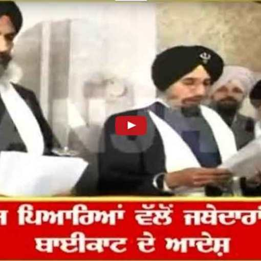 Video - SGPC have Sacked the Sri Akaal Takht Sahib Panj Pyareh