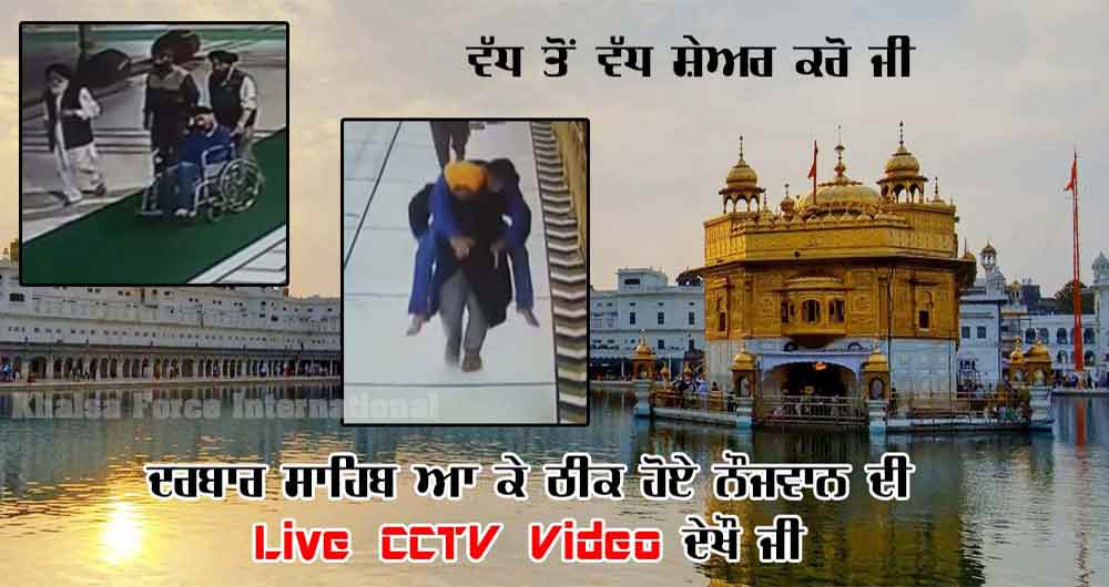#Magic at Sri Darbar Sahib CCTV Footage From Golden Temple Amritsar