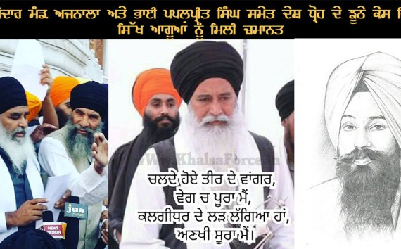 Jathedar Mandh, amrik singh ajnala bhai papalpreet are ralesed