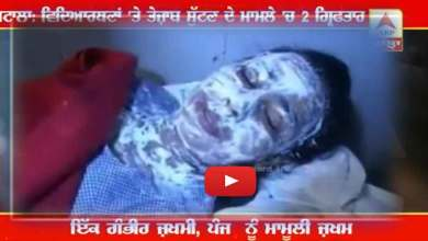Batala :- Two Boy Arrested , they Put Acid On 6 Girl Students