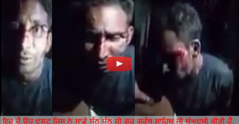 Beaten by Sikh Sangat Who Did Beadbi of Guru Granth Sahib Ji at Ramdiwali Musalmana