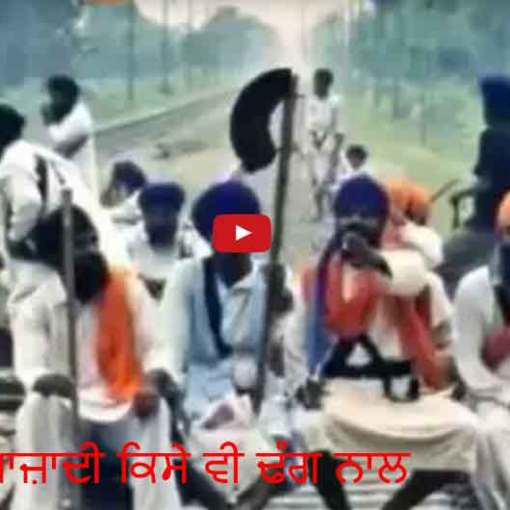 Sikhs have tolerated slavery long enough
