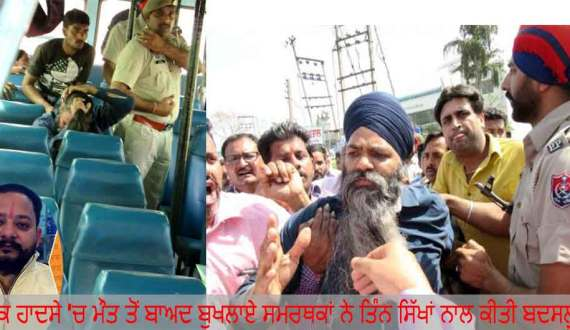 After the Unfortunate Death In Acciedent of Shiv Sena 3 Sikh Beaten and Illtreated by Shive Sena