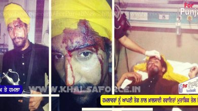 Attacked On Sikh Youth Federation Bhindranwala | Taran Taran