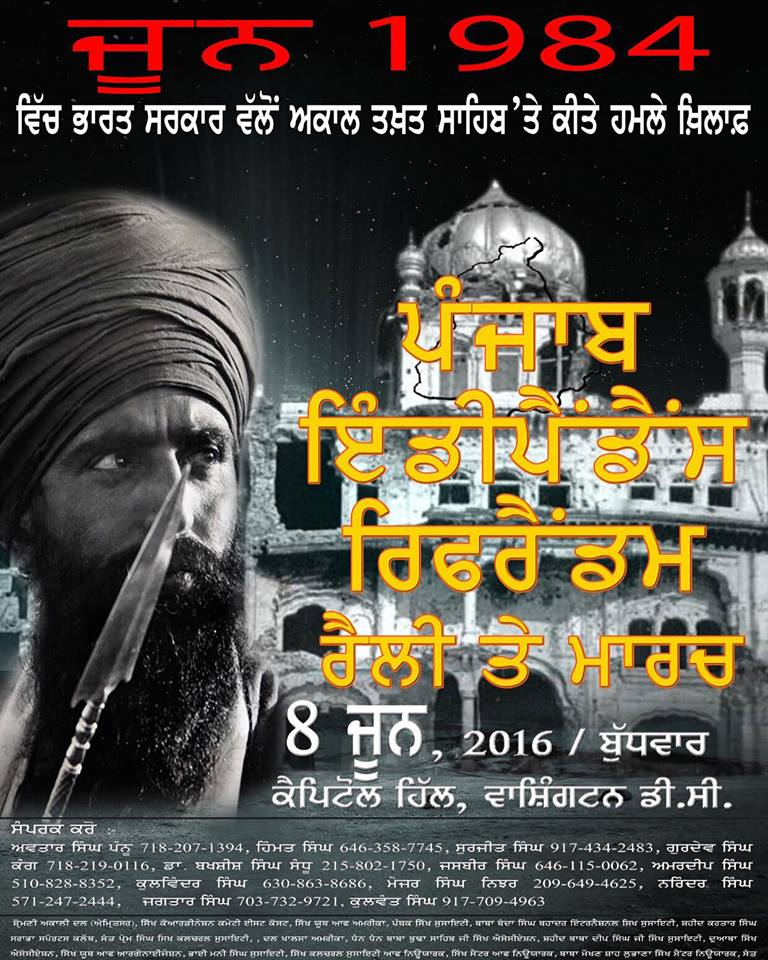 Join the Punjab Independence Referendum Rally June 8th Capital Hill Washington D.C